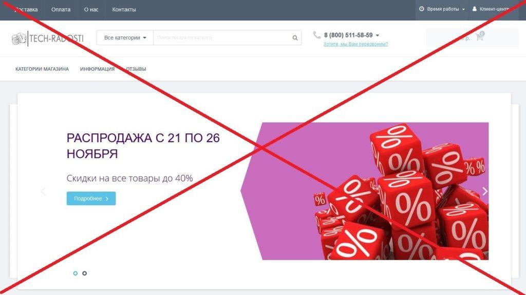 Скрин tech-radosti.ru