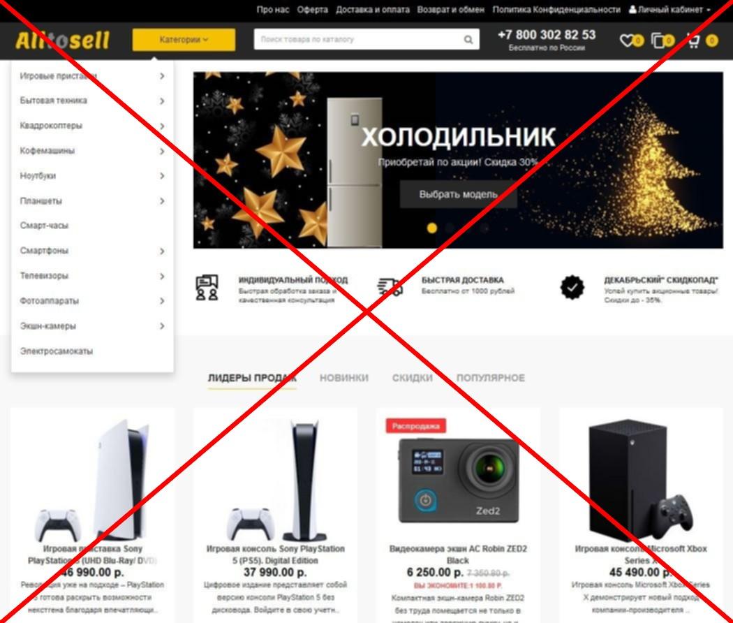 Скрин alltosell.ru