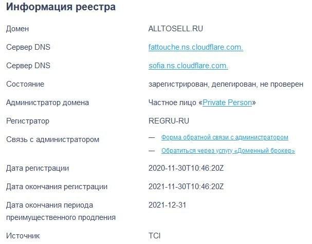 Возраст alltosell.ru