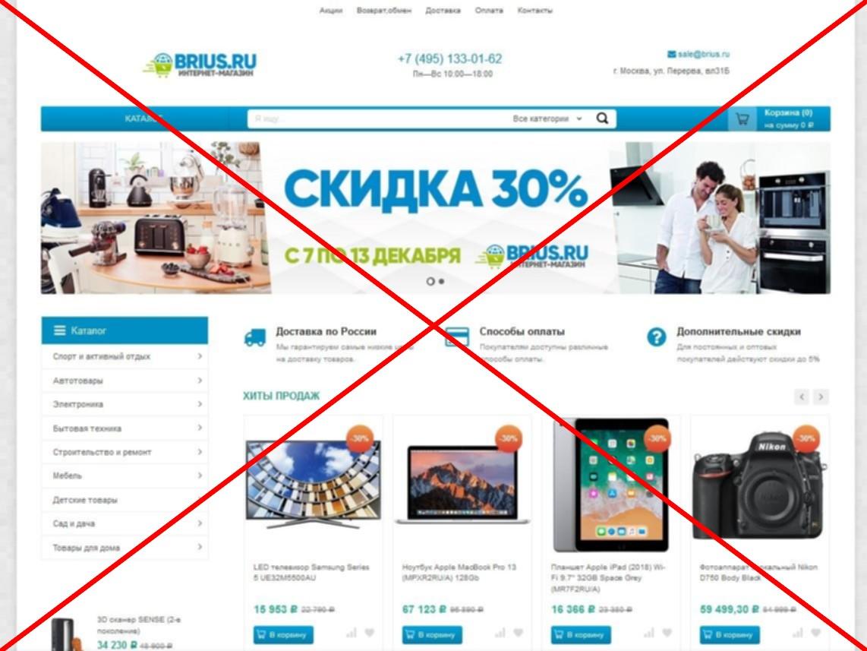 Скрин бриус.ру