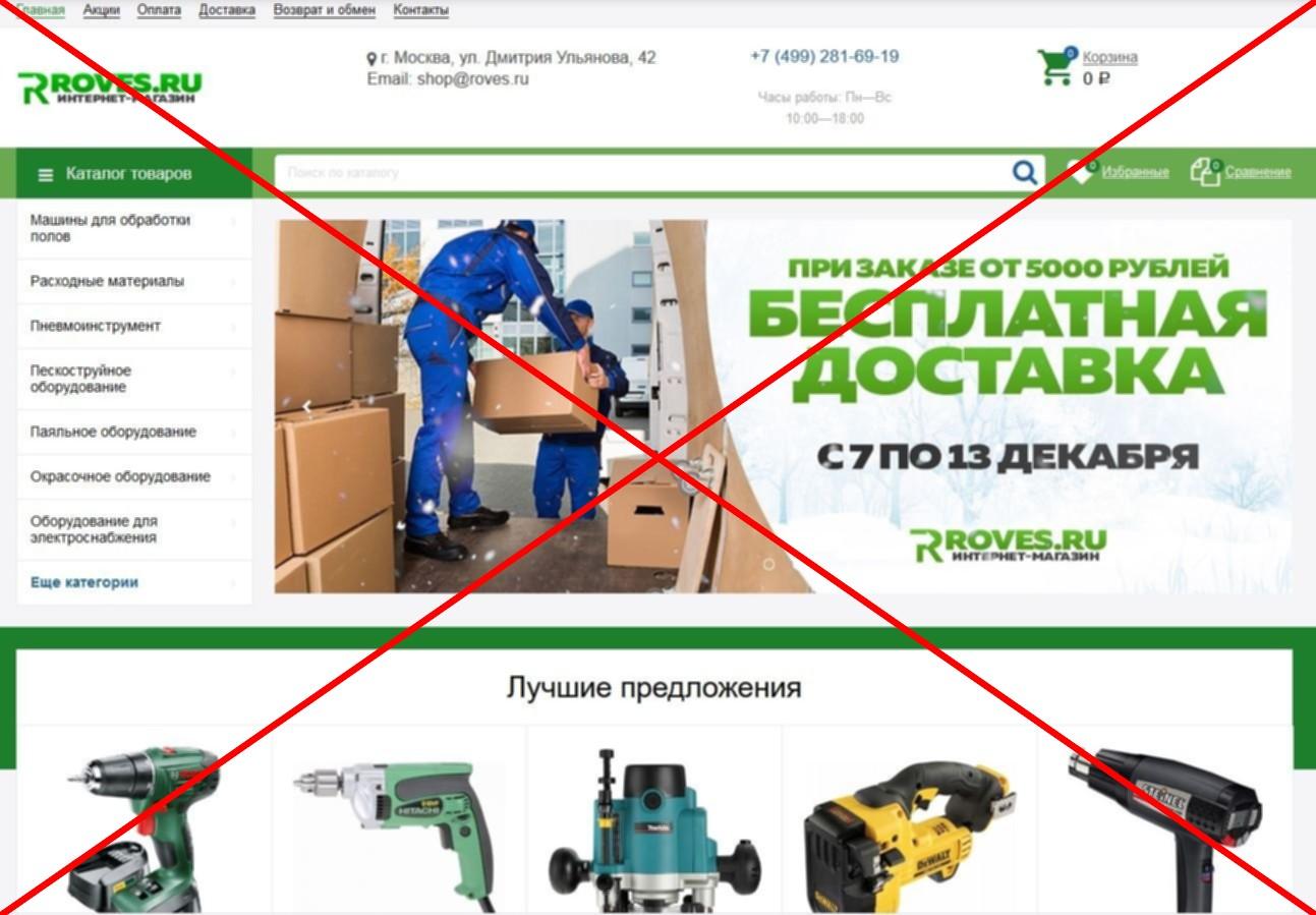 Скрин roves.ru