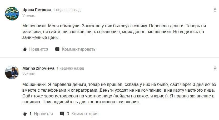 Отзывы на acoustic-bureau.ru