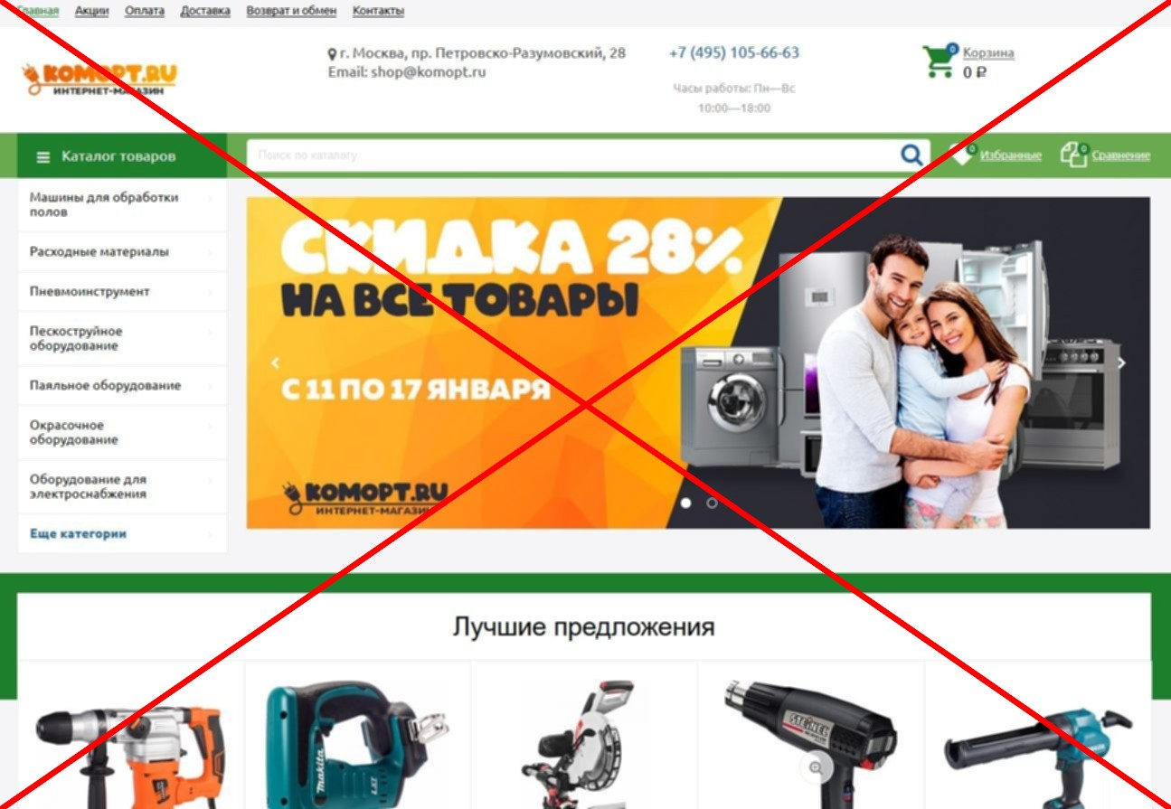 Скрин komopt.ru