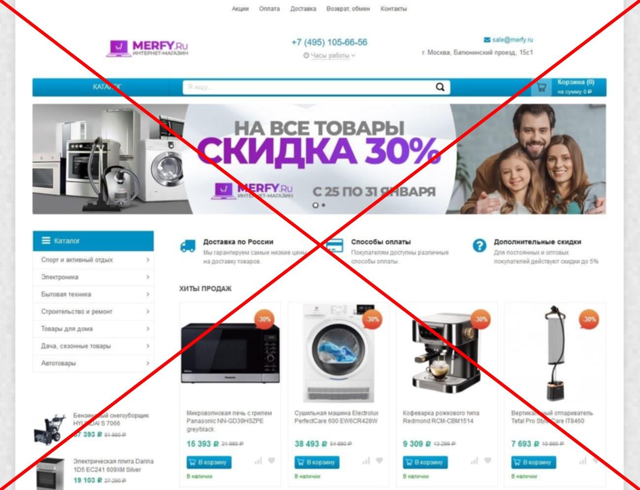 Скрин магазина merfy.ru