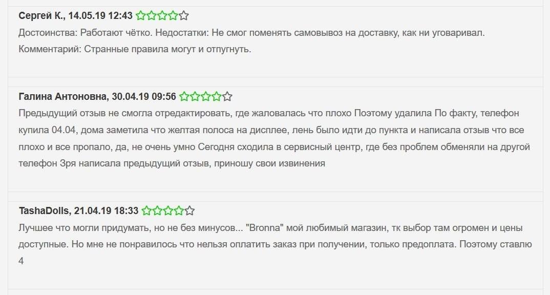 Лживые отзывы на bronna.ru