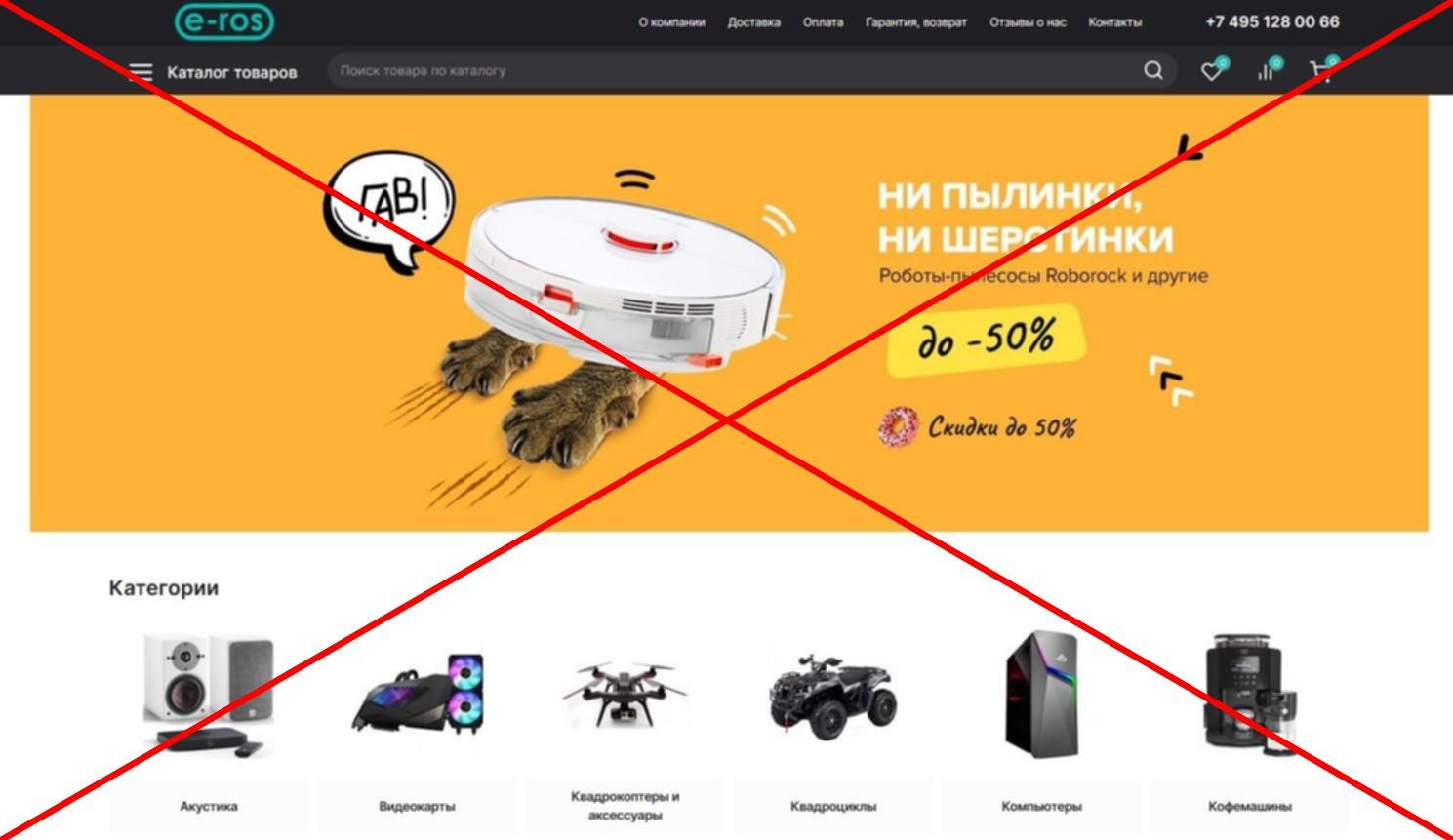 Скрин e-ros.ru