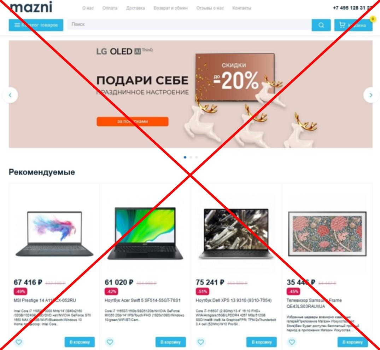Скрин mazni.ru
