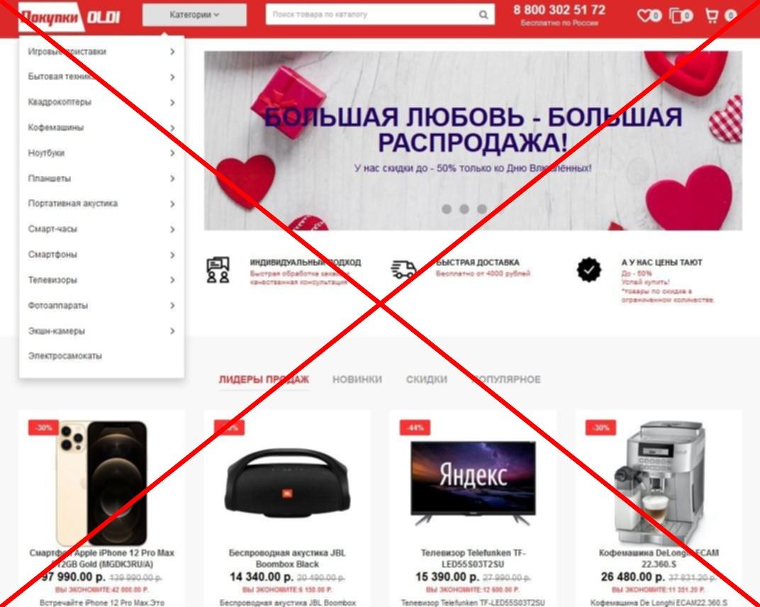 Скрин pokupki-oldi.ru