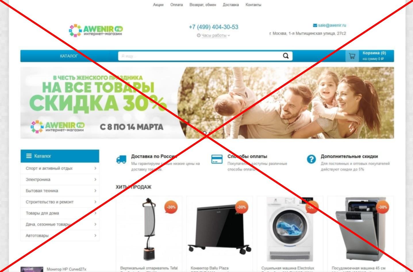 Скрин awenir.ru