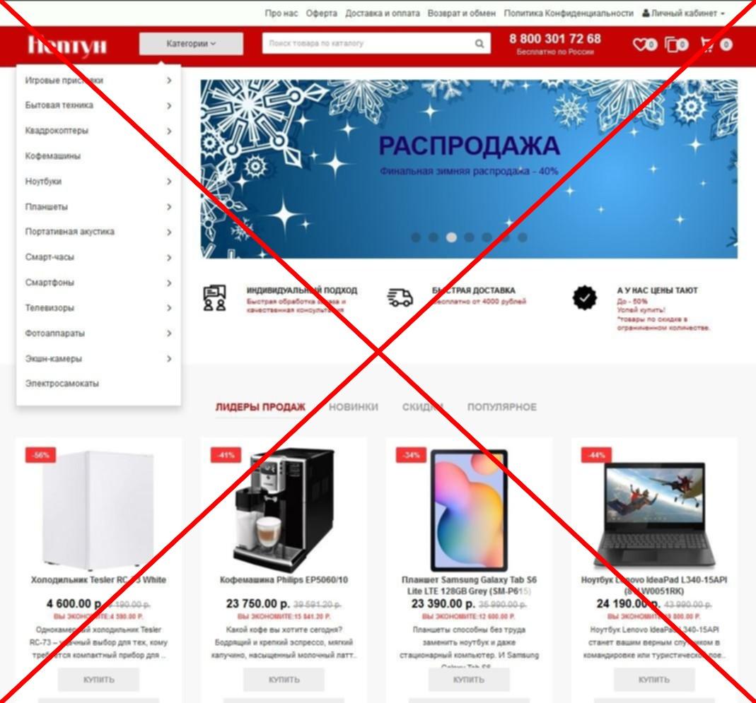 Скрин neptun-teh.ru