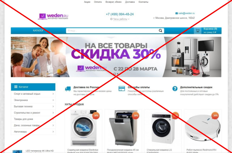 Скрин weden.ru