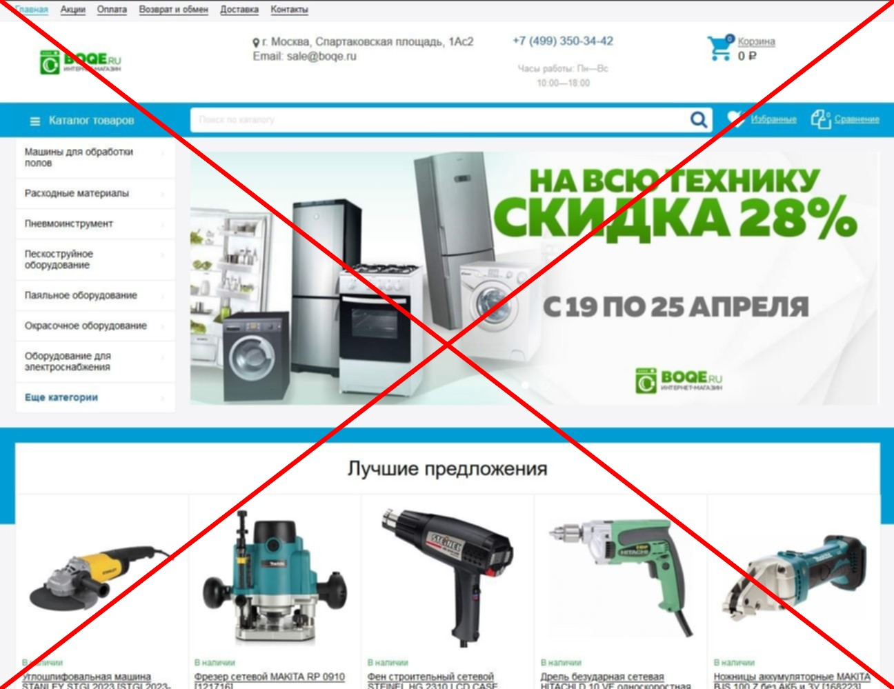 Скрин boqe.ru
