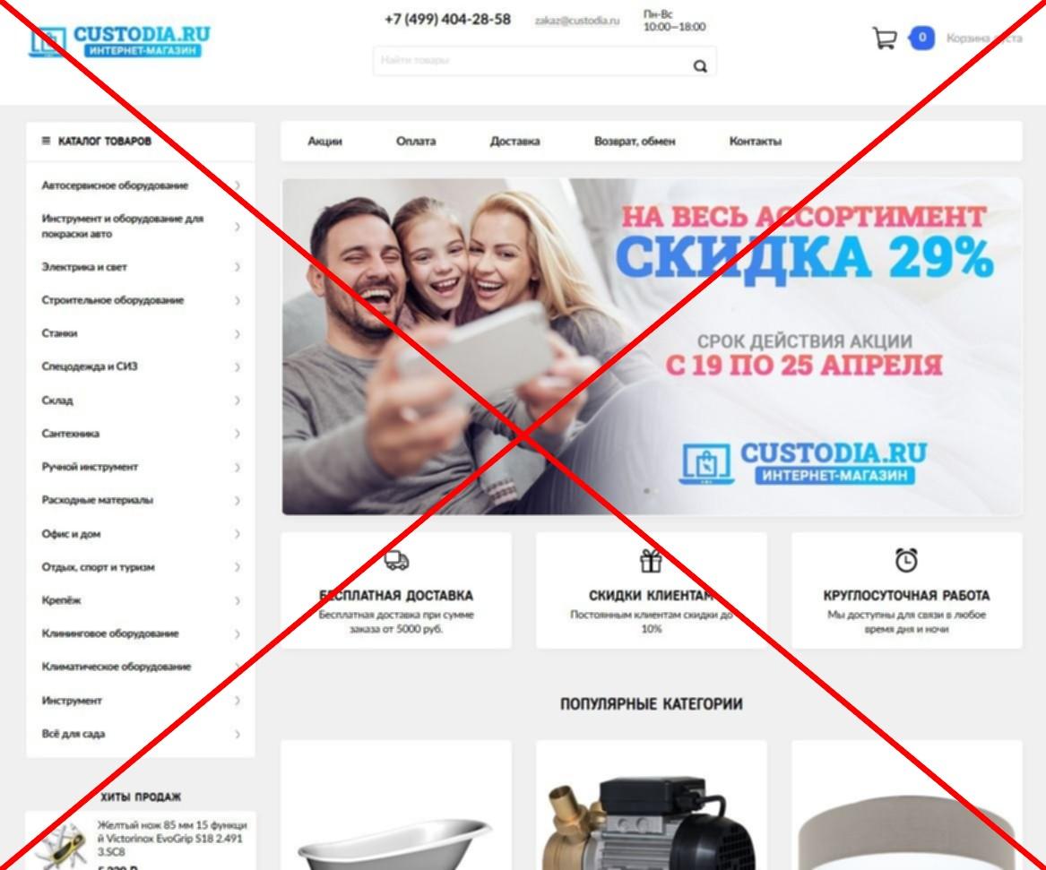Скрин custodia.ru