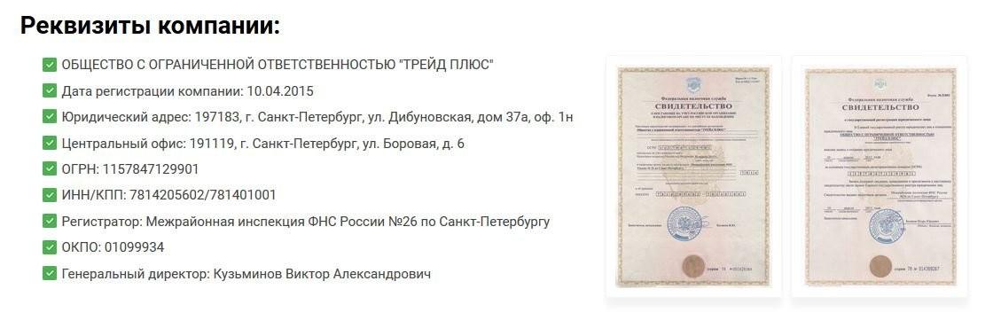 ООО ТРЕЙД ПЛЮС ИНН 7814205602