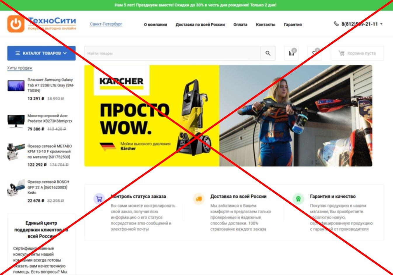 Скрин tcity.store (техносити)