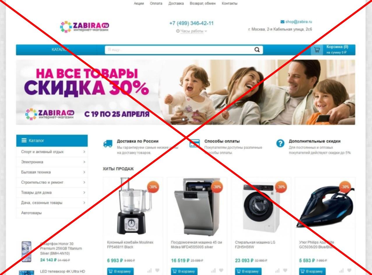 Скрин магазина zabira