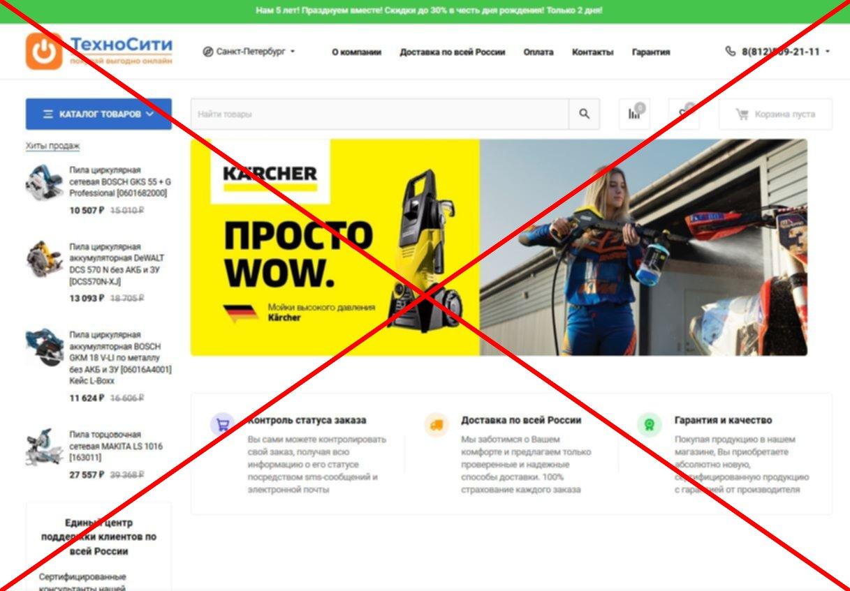 скрин сайта tehnogorod.store