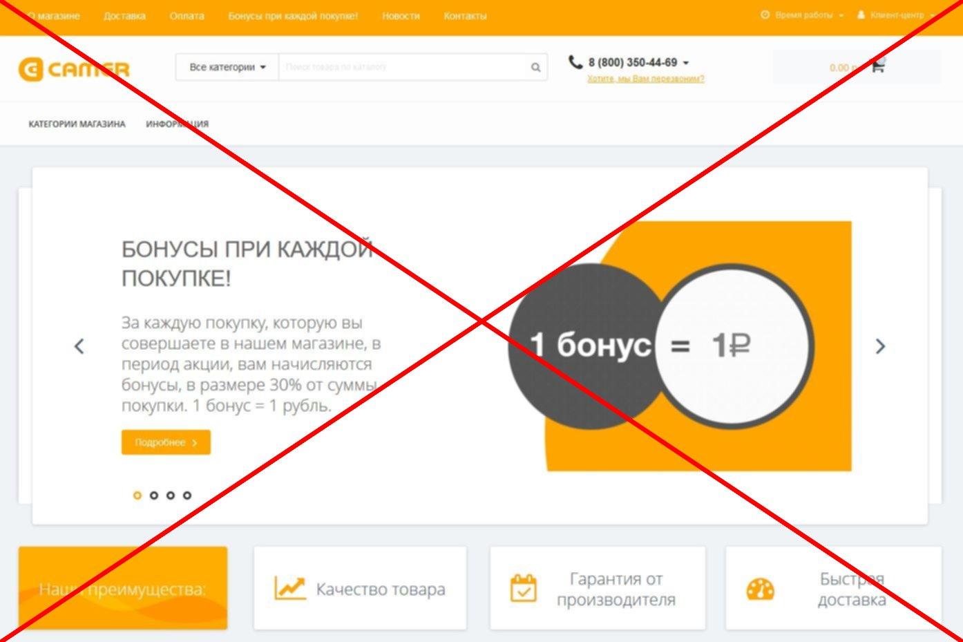 Скрин camer.ru