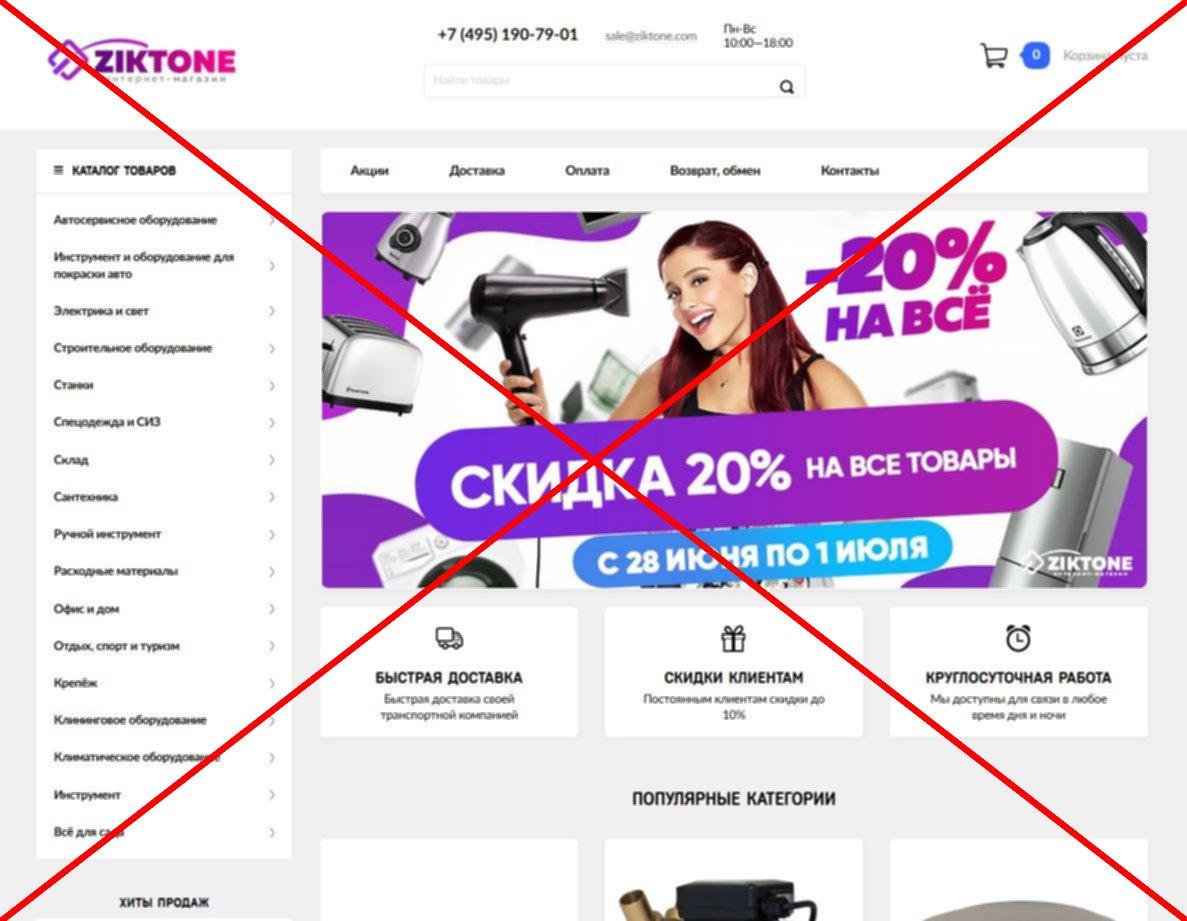 Скрин garise.ru