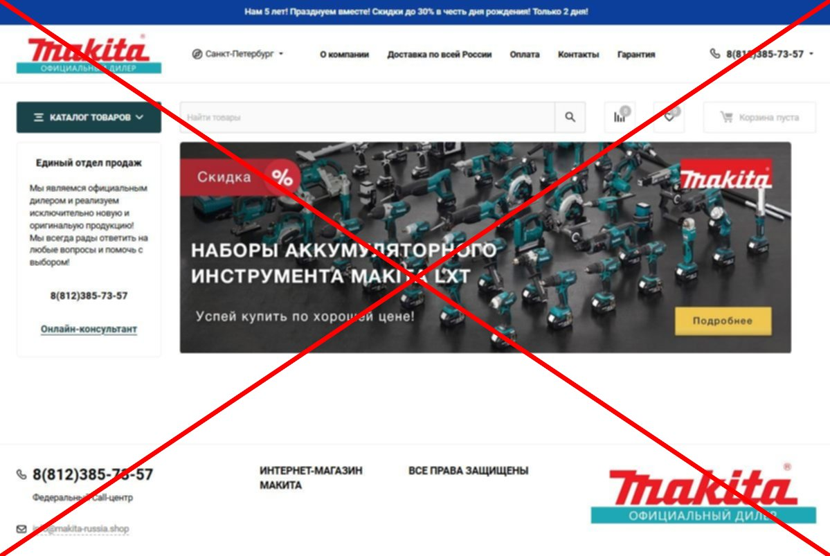 Скрин makita-russia.shop