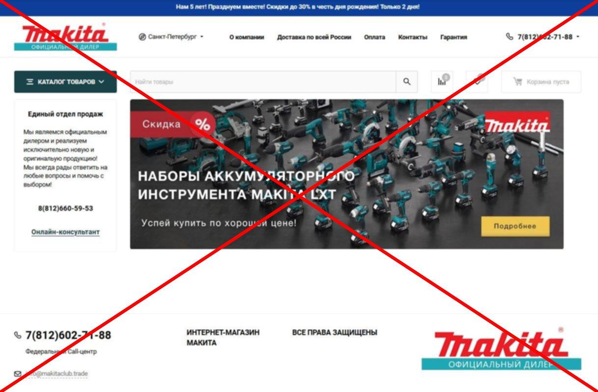 Скрин makitaclub.trade