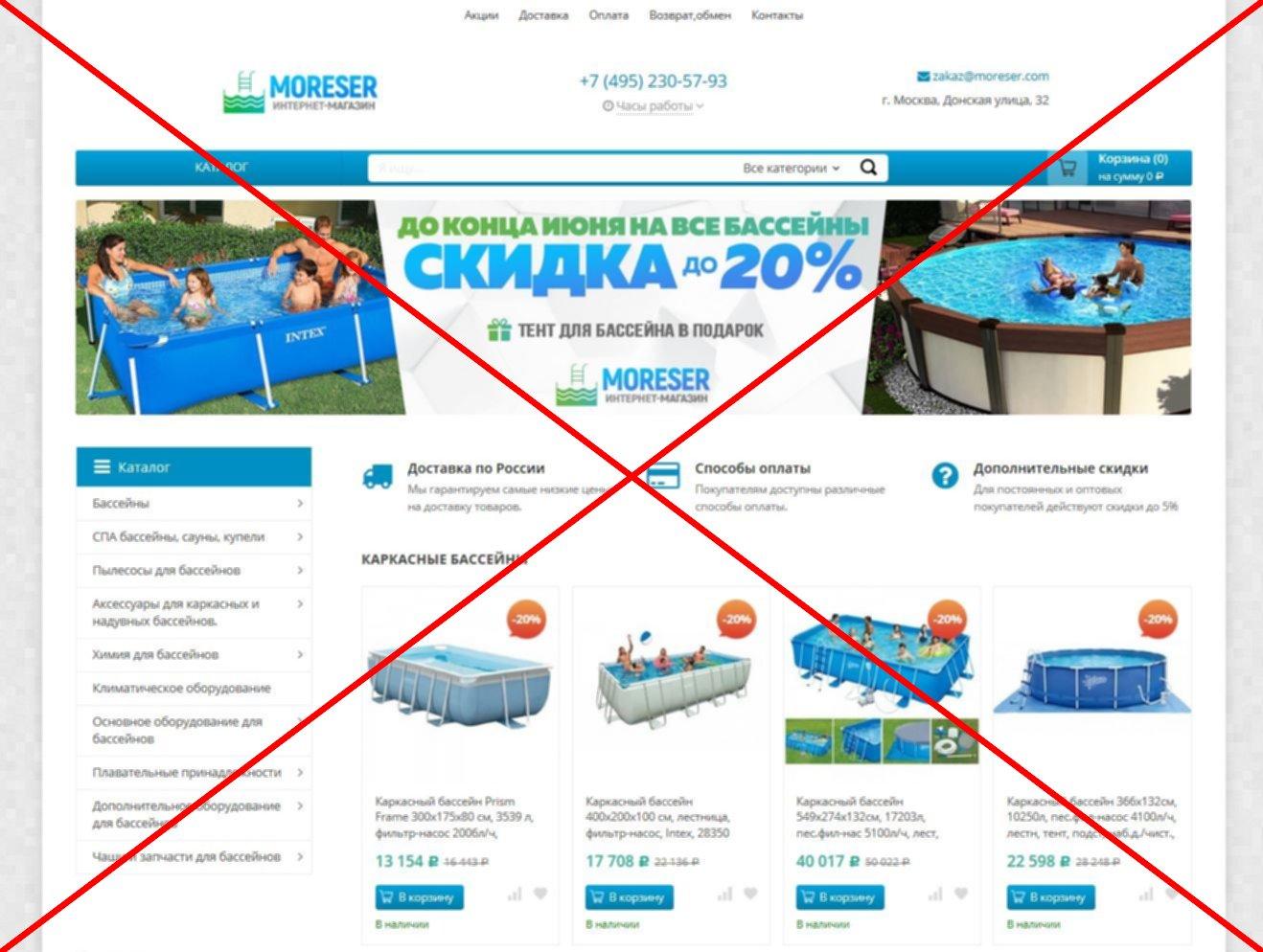 Скрины moreser.com, termono.com