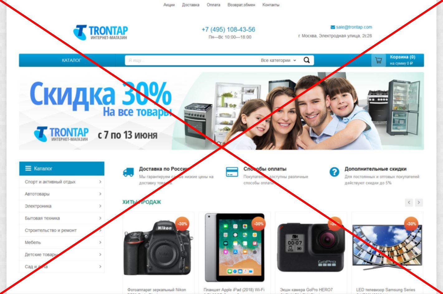 Скрин trontap.com и caylott.ru