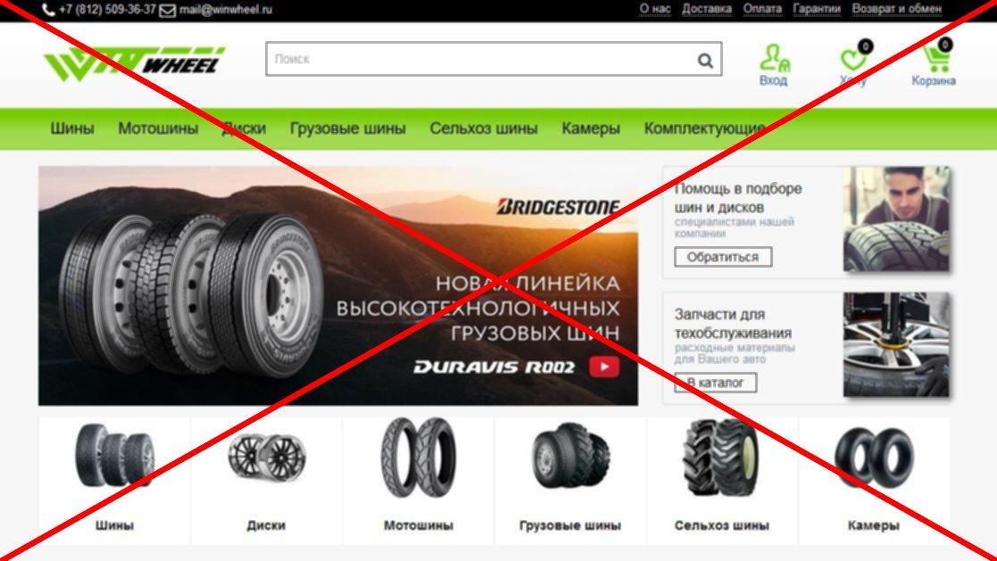 Скрин winwheel.ru