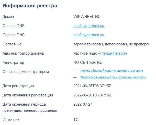 Возраст winwheel.ru