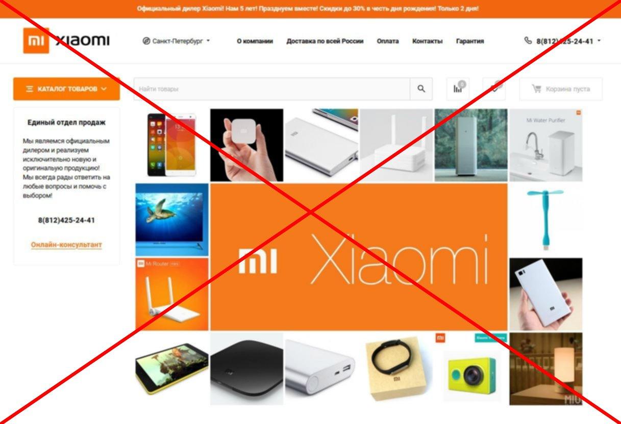 скрин xiaomi-russia.store