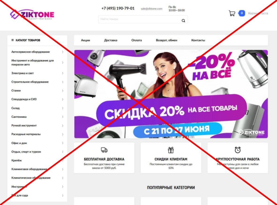 Скрин ziktone.com