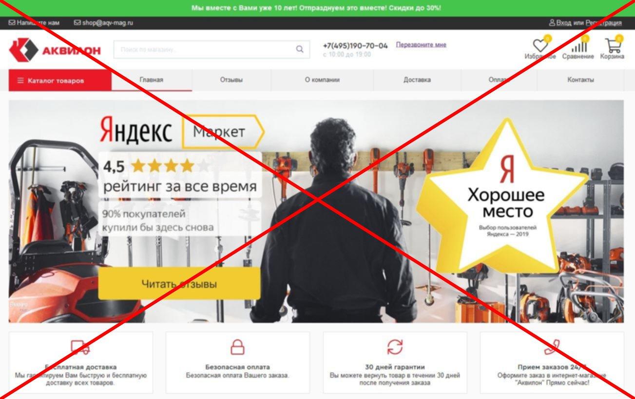 Скрин aqv-mag.ru
