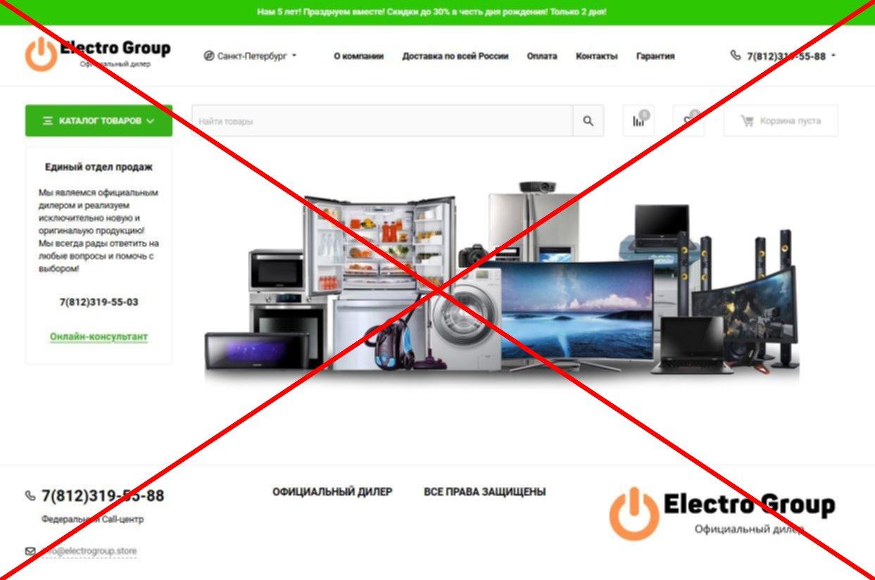 Скрин electrogroup.store