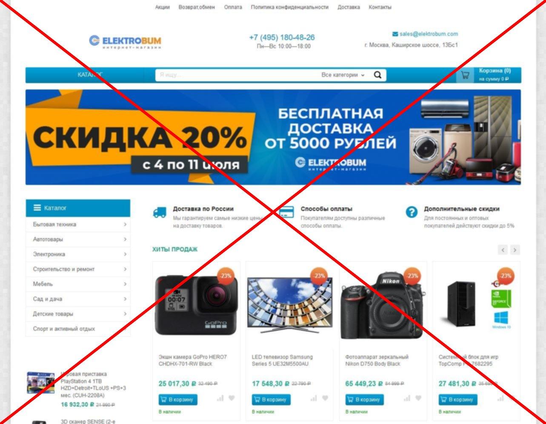 Скрин elektrobum.com