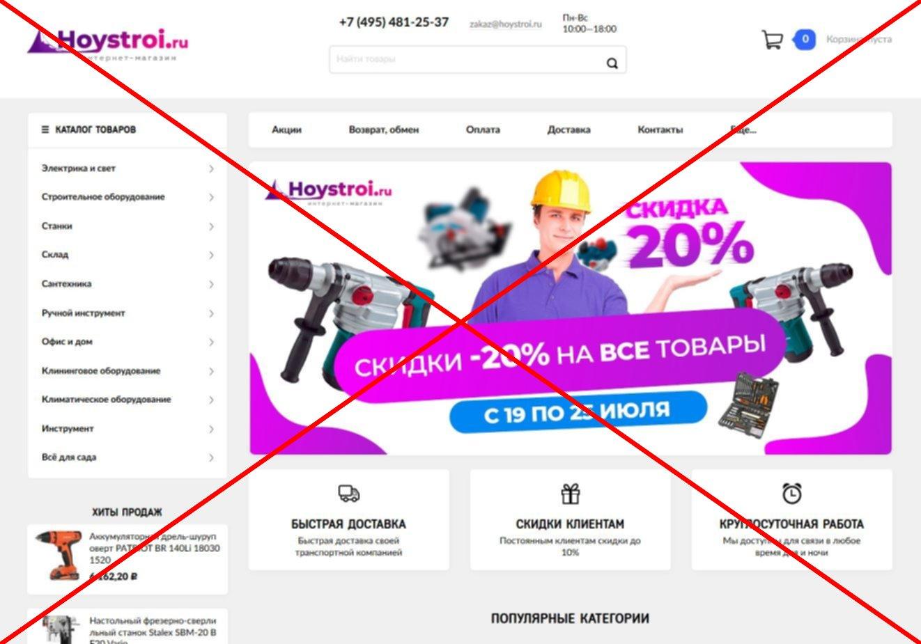Скрин hoystroi.ru