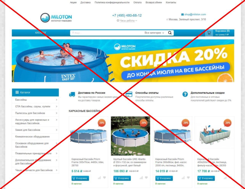 Скрин miloton.com