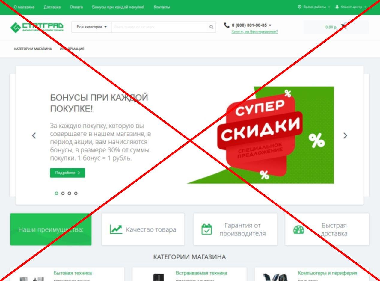 Скрин statgrad.ru