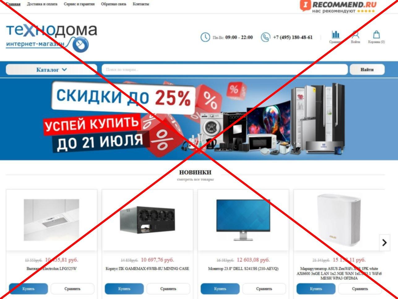 Скрин tehnodoma.ru