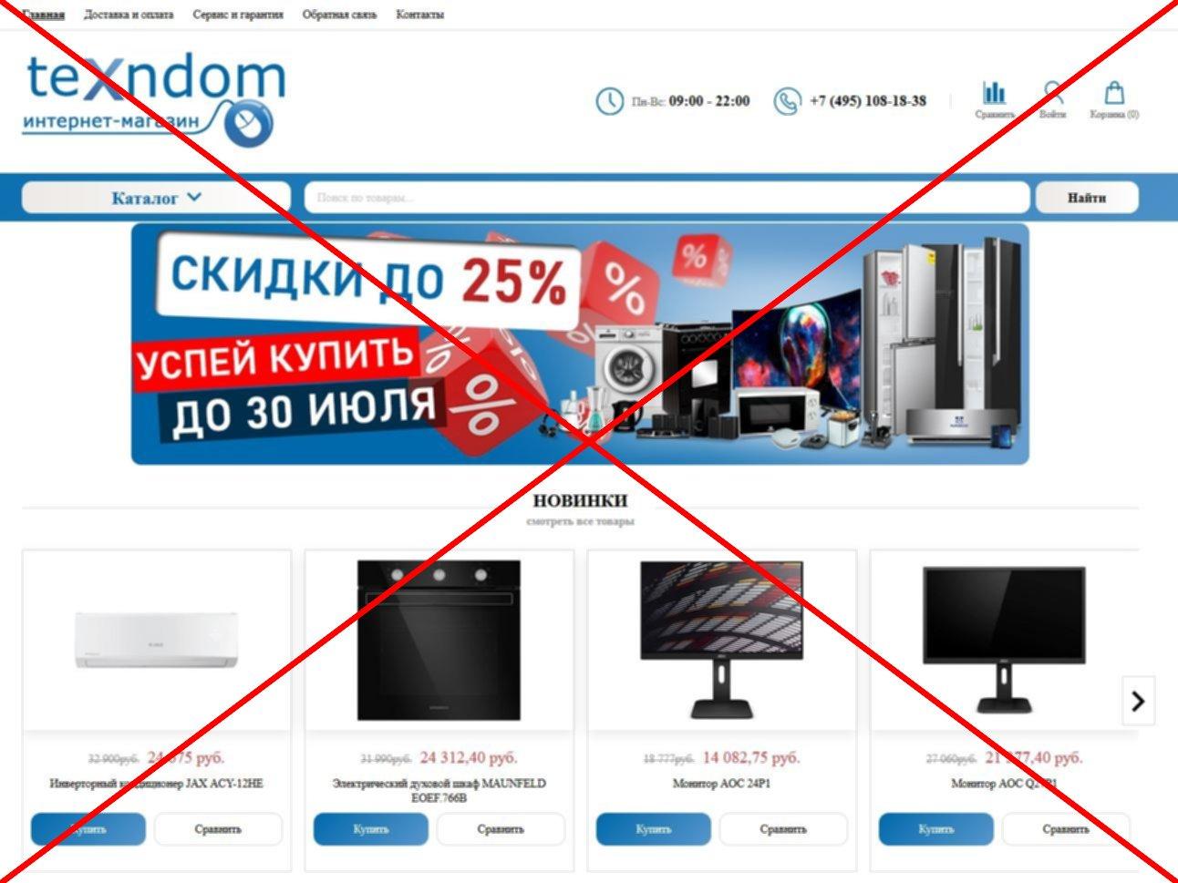 Скрин texndom.ru