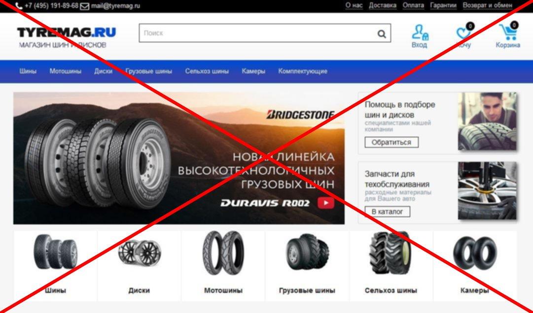 Скрин tyremag.ru