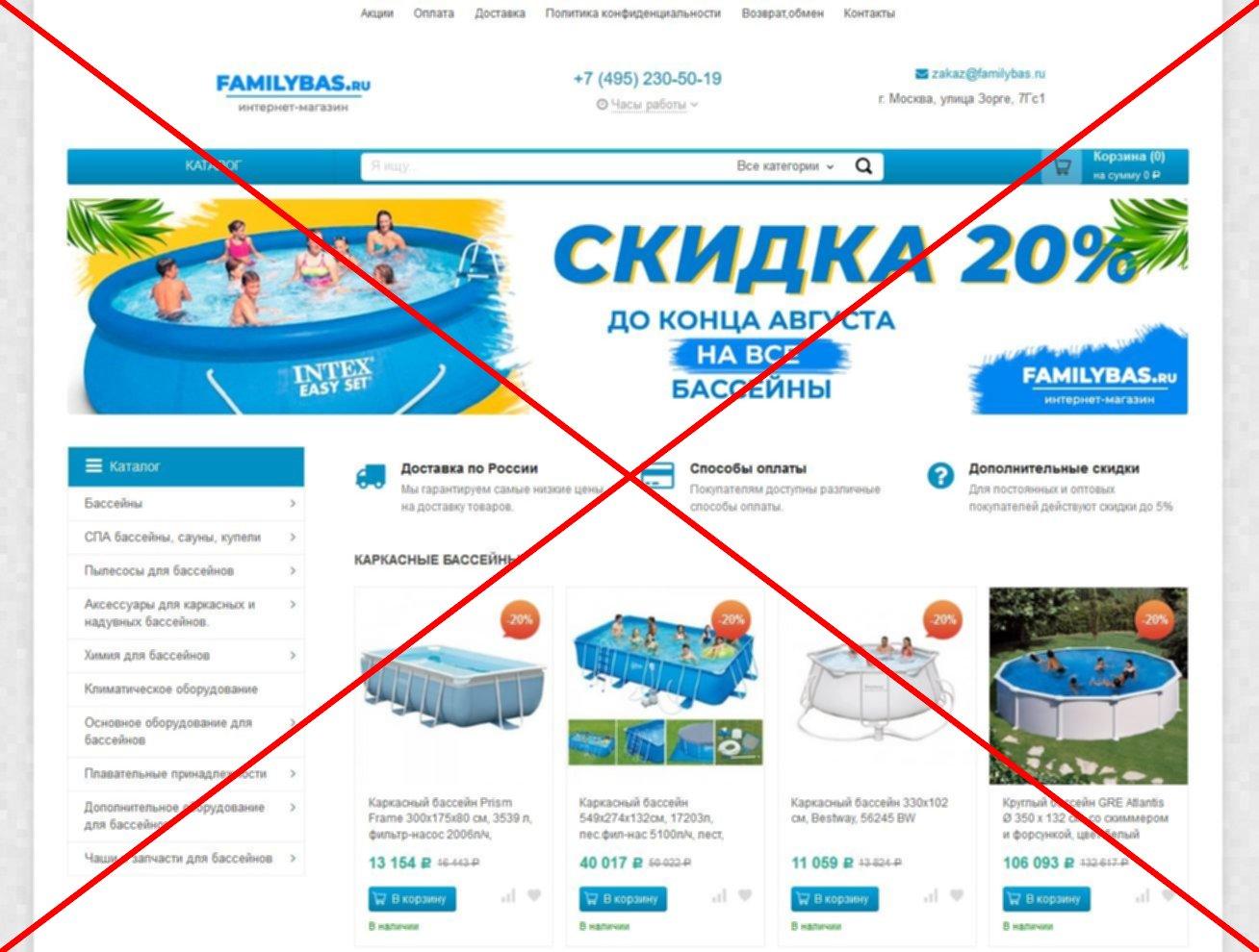 Скрин familybas.ru