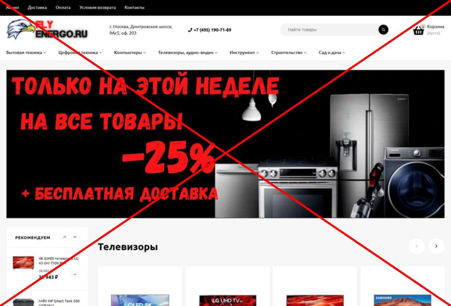 Скрин flyenergo.ru