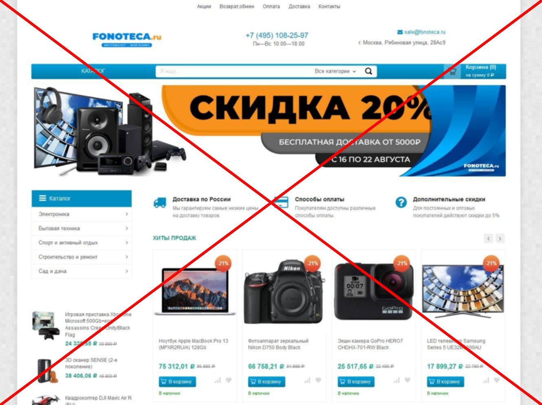 Скрин fonoteca.ru