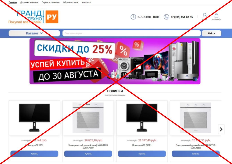 Скрин гранд-техно.рф