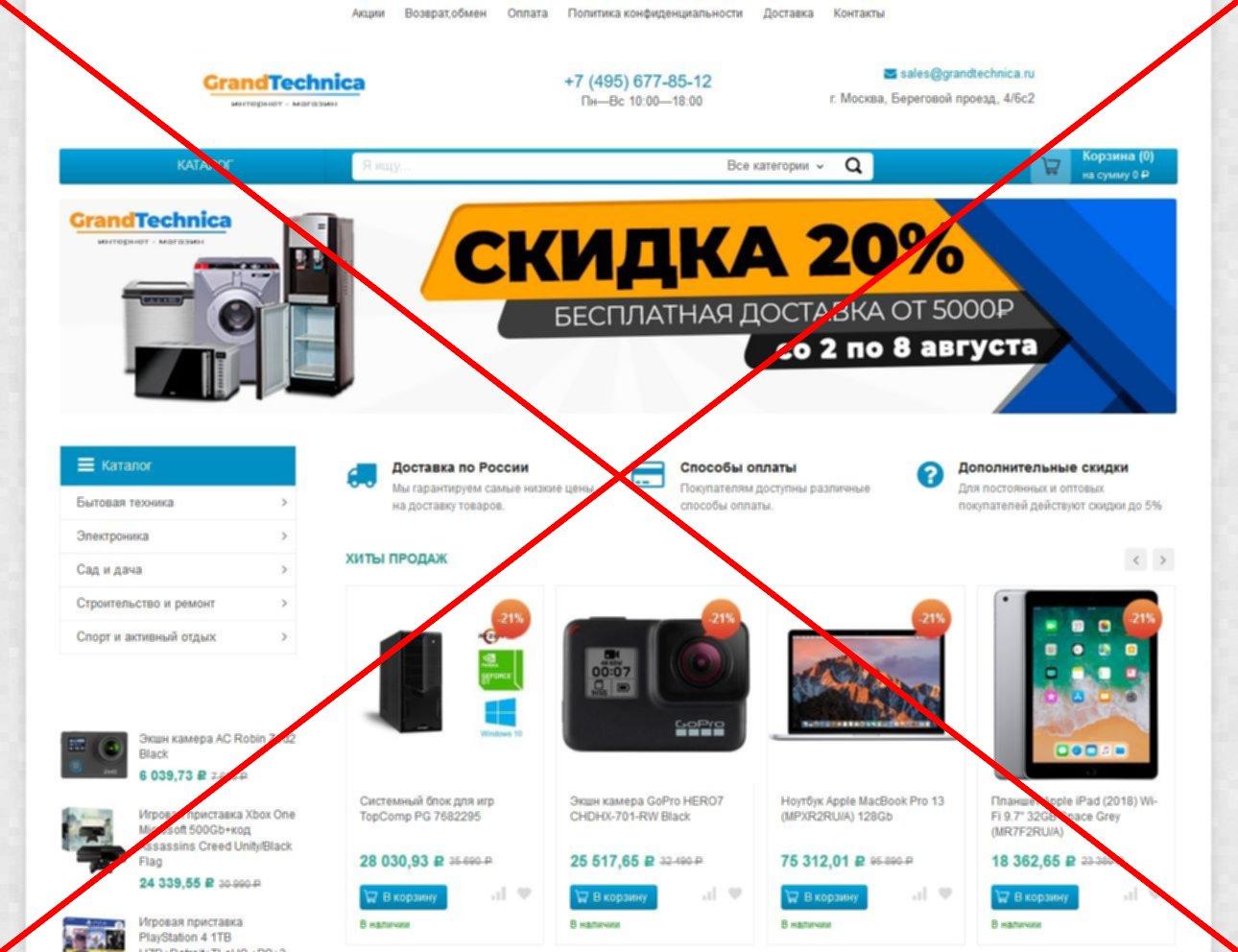 Скрин grandtechnica.ru