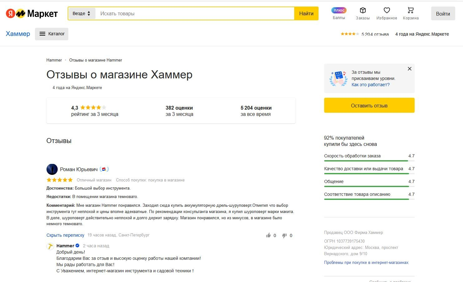 Фейковый яндекс маркет market.yandex.pp.ru