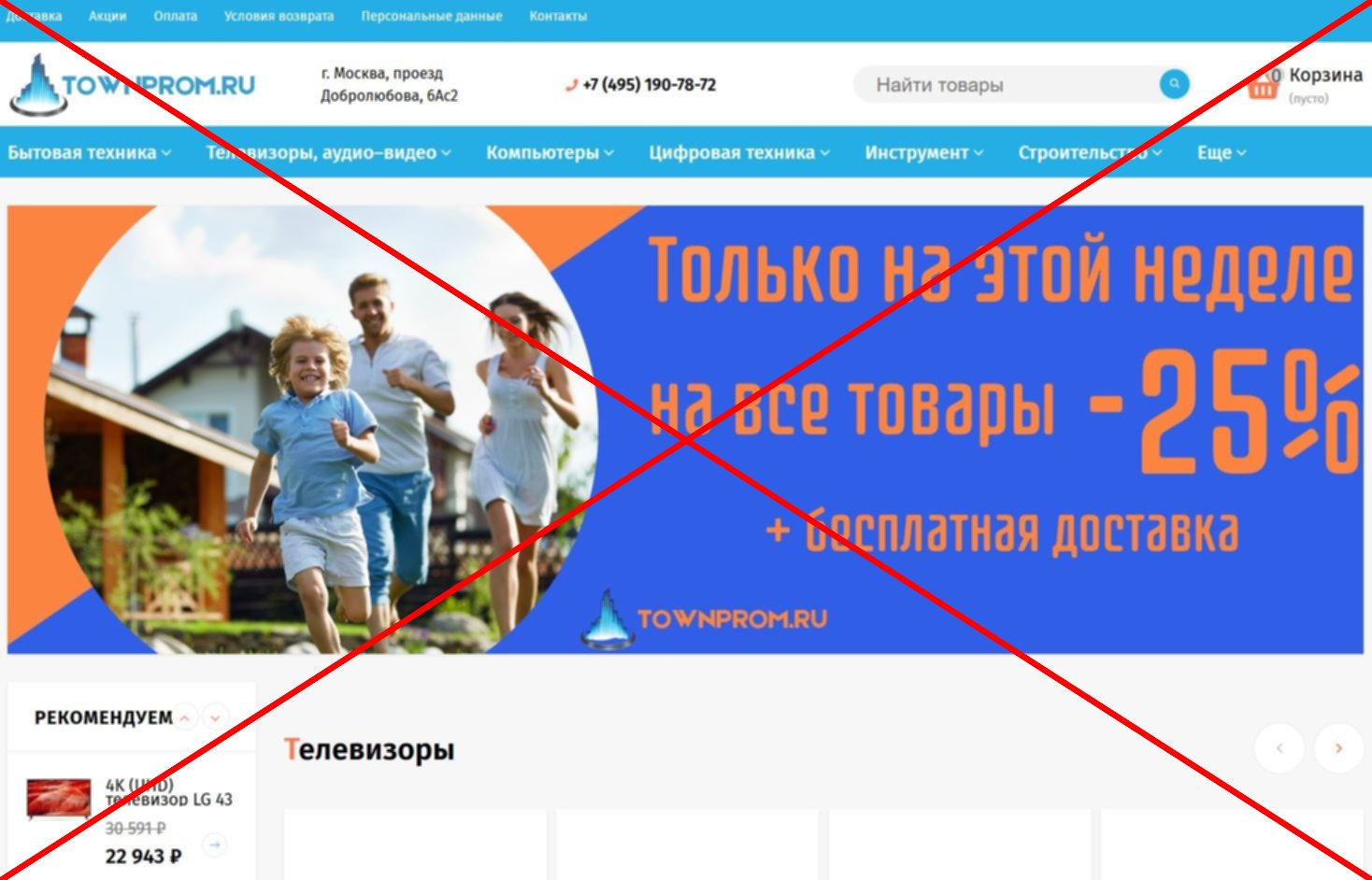Скрин townprom.ru