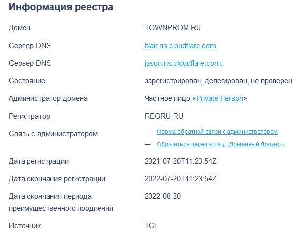 Возраст таунпром.ру