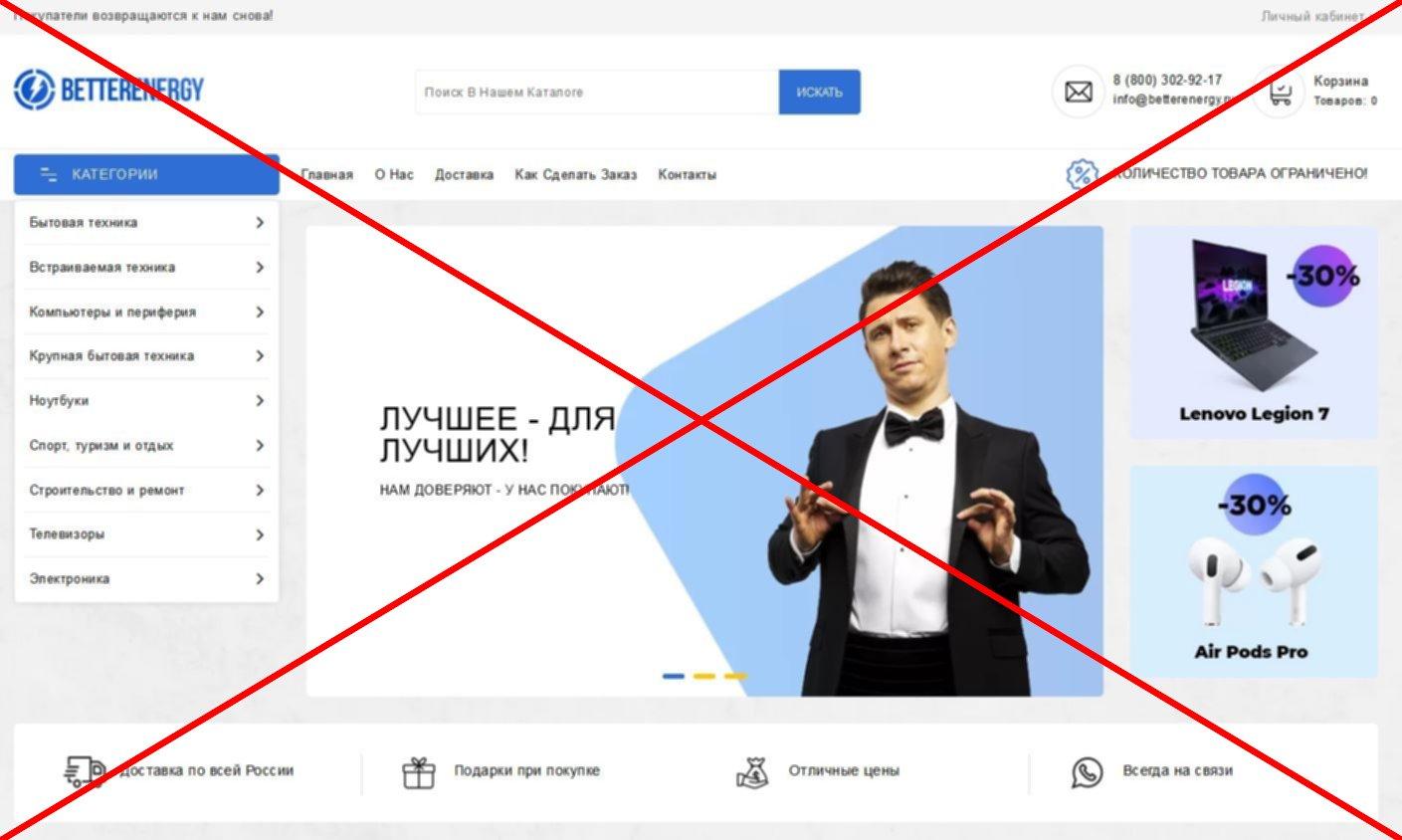 Скрин betterenergy.ru