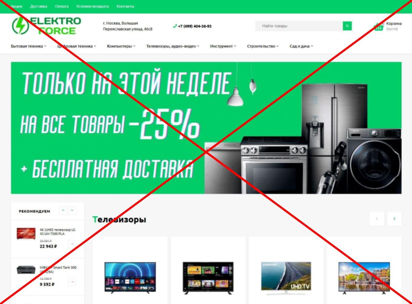 Скрин forceelektro.ru